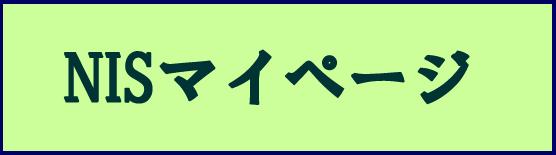 NISマイページ